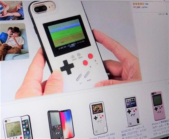 phone shell game console.jpg